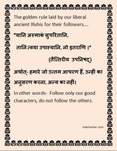 Upanishad Shloka 1